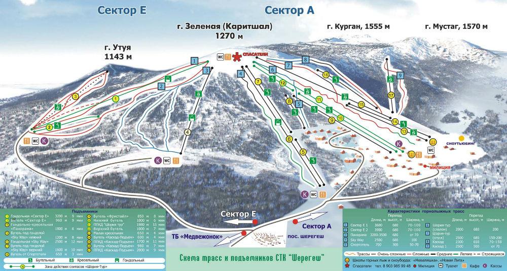 Фото: Схема трасс — горнолыжный курорт Шерегеш