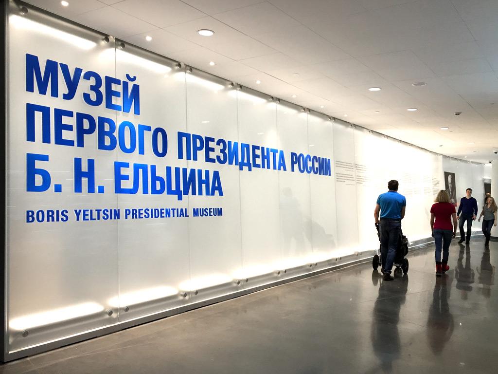 Фото: Ельцин-центр
