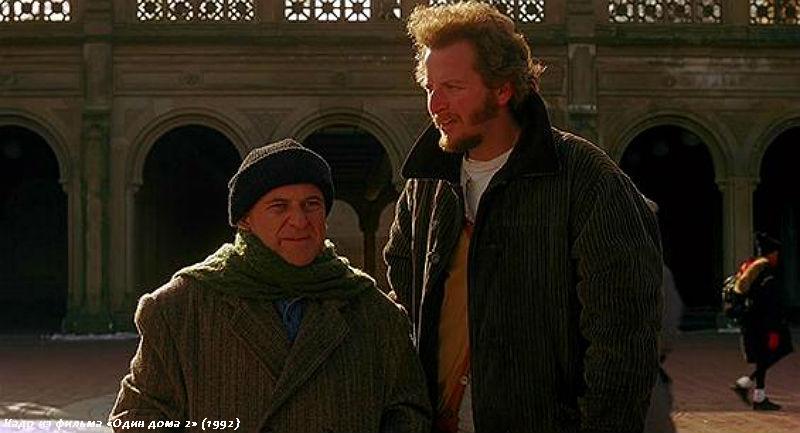 Фото: Кадр из фильма «Один дома 2»