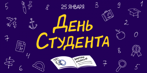 Фото: День студента