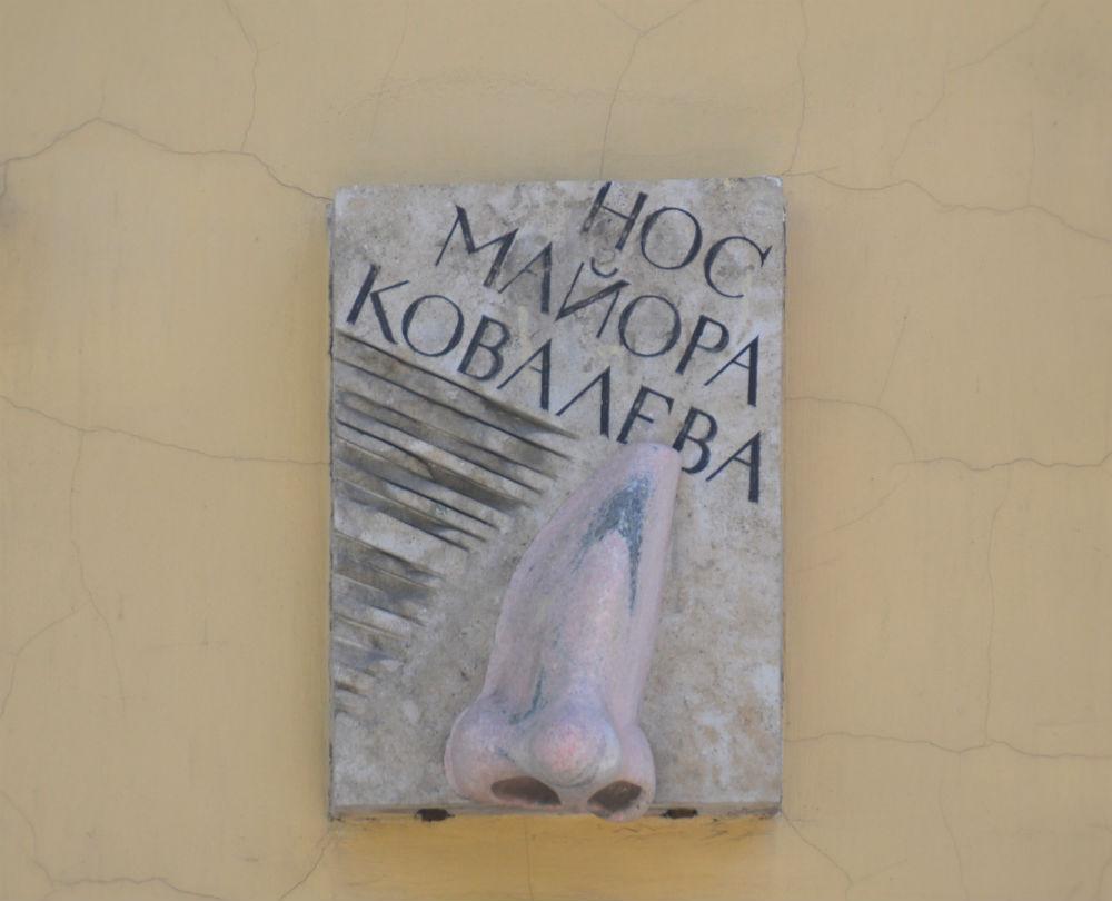Нос майора Ковалёва